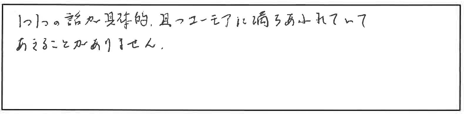 吉澤塾 半年コースの参加者の声画像200