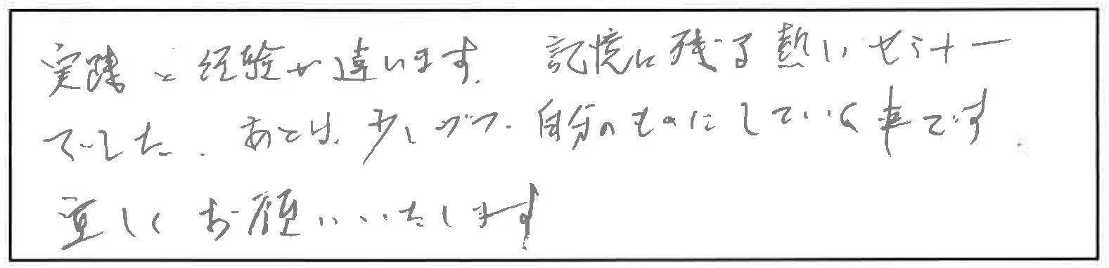 吉澤塾 半年コースの参加者の声画像199