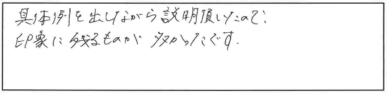 吉澤塾 半年コースの参加者の声画像197