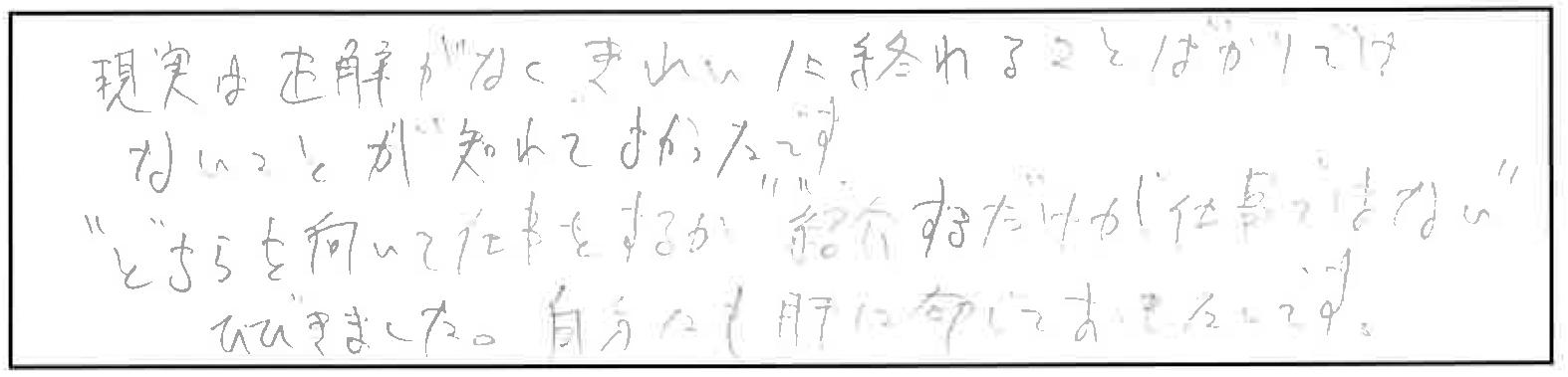 吉澤塾 半年コースの参加者の声画像196