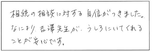 吉澤塾 半年コースの参加者の声画像206
