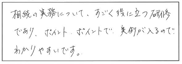 吉澤塾 半年コースの参加者の声画像207