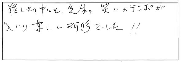 吉澤塾 半年コースの参加者の声画像208