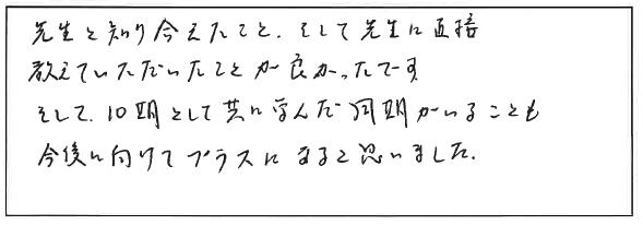 吉澤塾 半年コースの参加者の声画像210