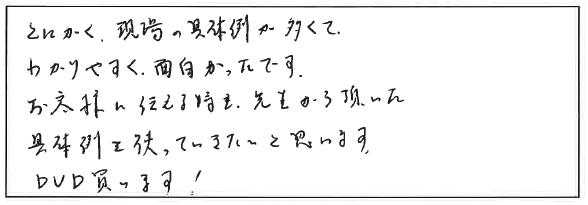 吉澤塾 半年コースの参加者の声画像211