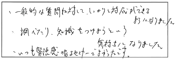 吉澤塾 半年コースの参加者の声画像212
