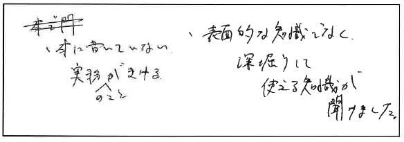 吉澤塾 半年コースの参加者の声画像213
