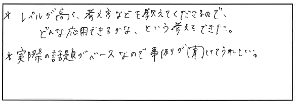 吉澤塾 半年コースの参加者の声画像214