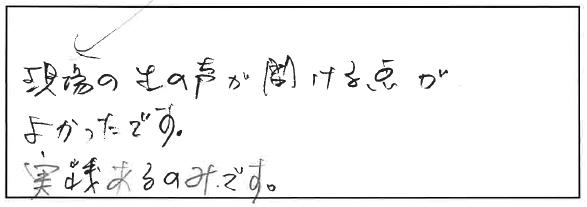 吉澤塾 半年コースの参加者の声画像215