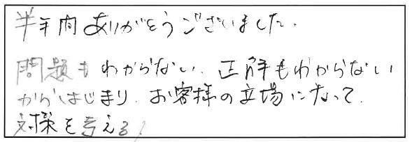 吉澤塾 半年コースの参加者の声画像216