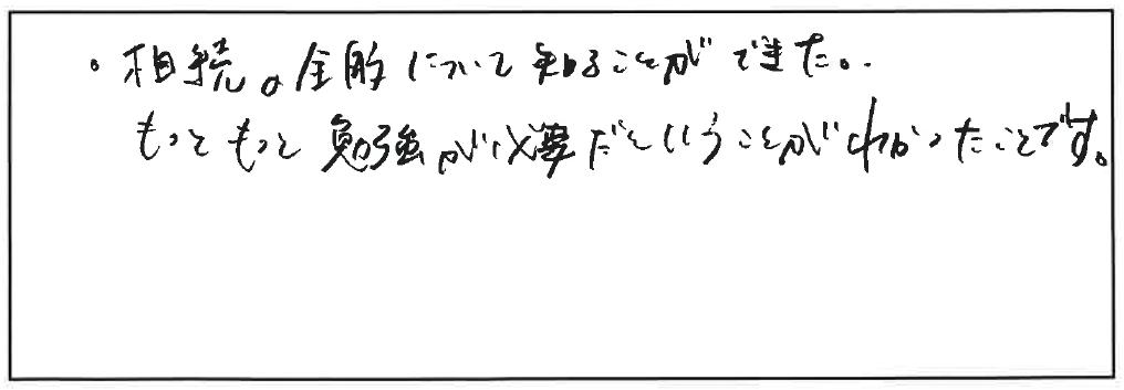 吉澤塾 半年コースの参加者の声画像217