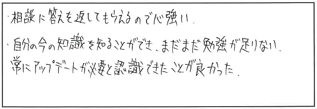 吉澤塾 半年コースの参加者の声画像218