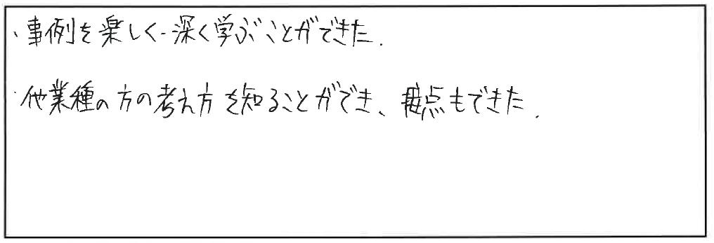 吉澤塾 半年コースの参加者の声画像219