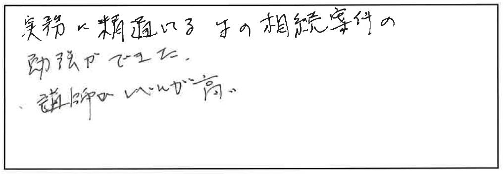 吉澤塾 半年コースの参加者の声画像220