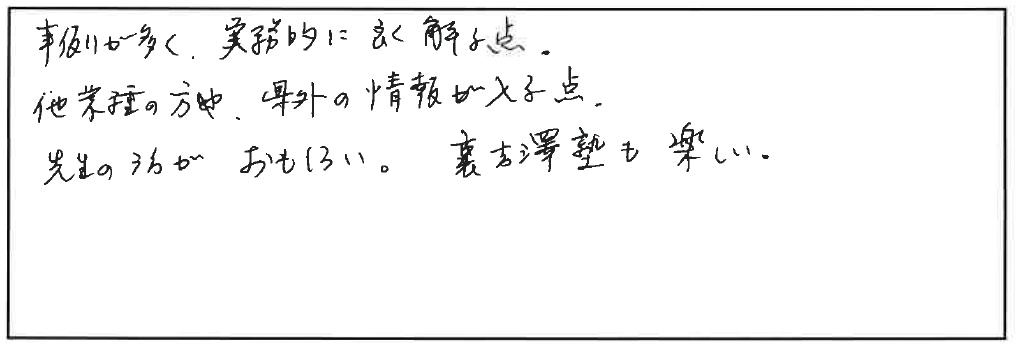 吉澤塾 半年コースの参加者の声画像221