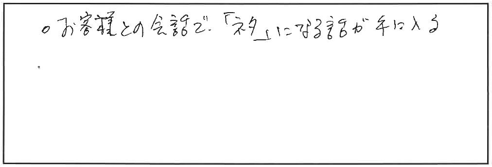 吉澤塾 半年コースの参加者の声画像222