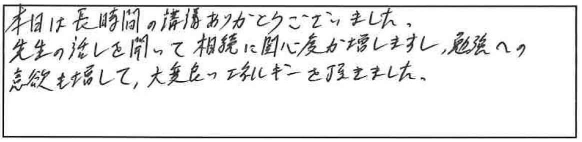 吉澤塾 半年コースの参加者の声画像223