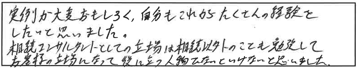 吉澤塾 半年コースの参加者の声画像224