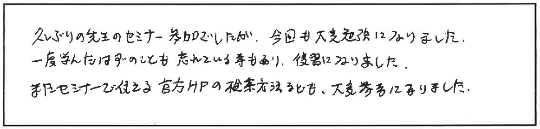 吉澤塾 半年コースの参加者の声画像227