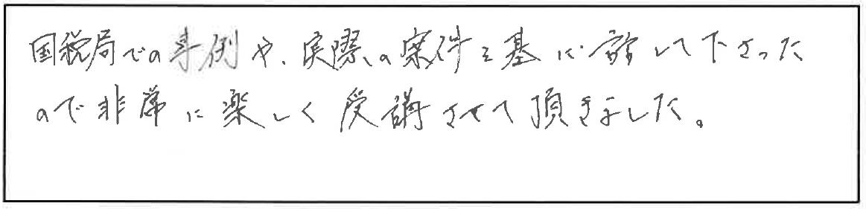 吉澤塾 半年コースの参加者の声画像228