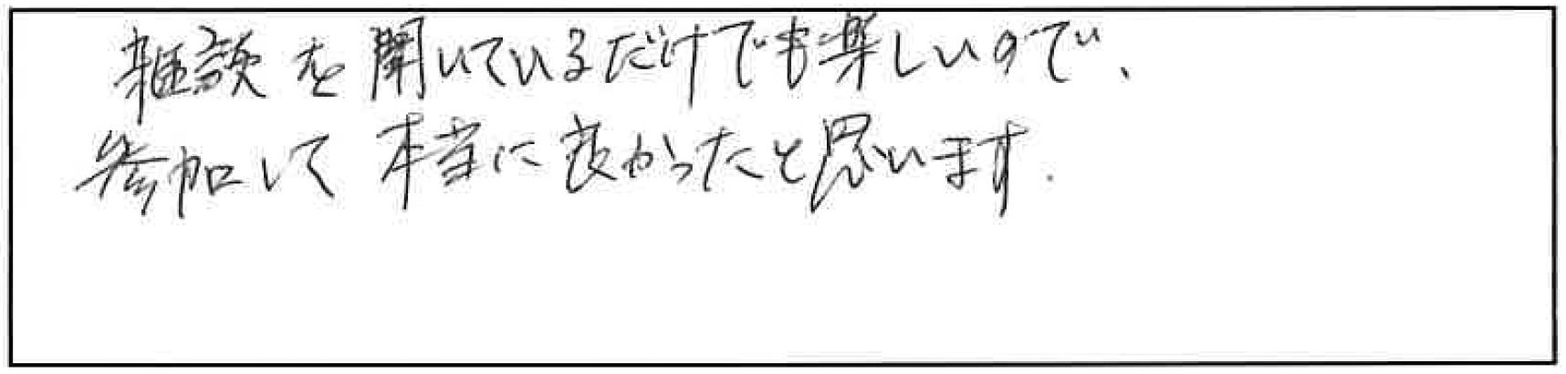 吉澤塾 半年コースの参加者の声画像229