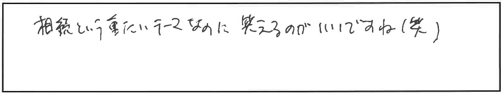 吉澤塾 半年コースの参加者の声画像230