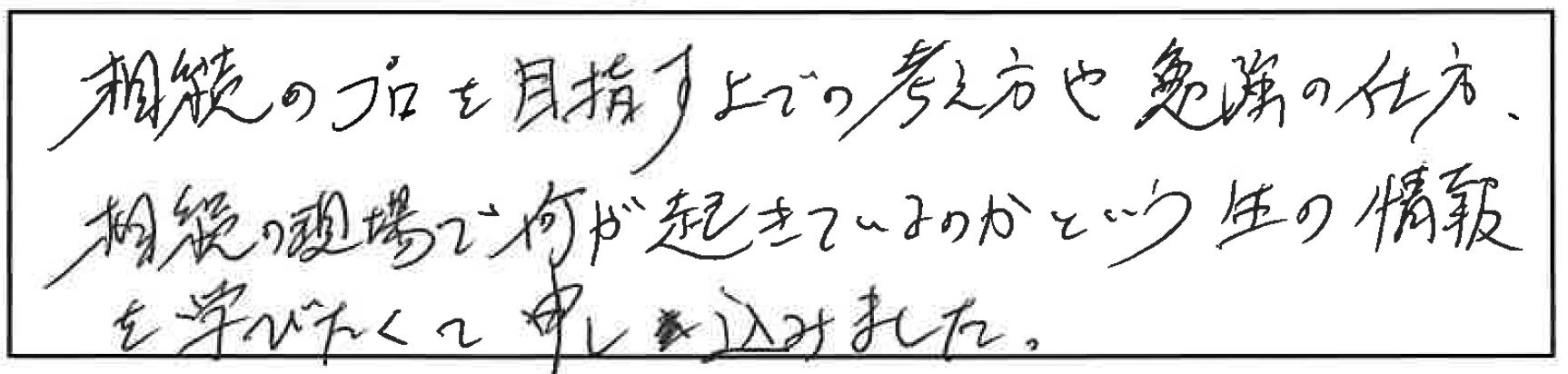 吉澤塾 半年コースの参加者の声画像231