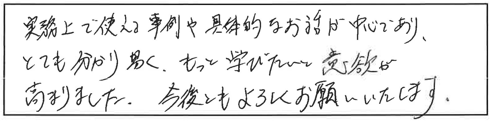 吉澤塾 半年コースの参加者の声画像232