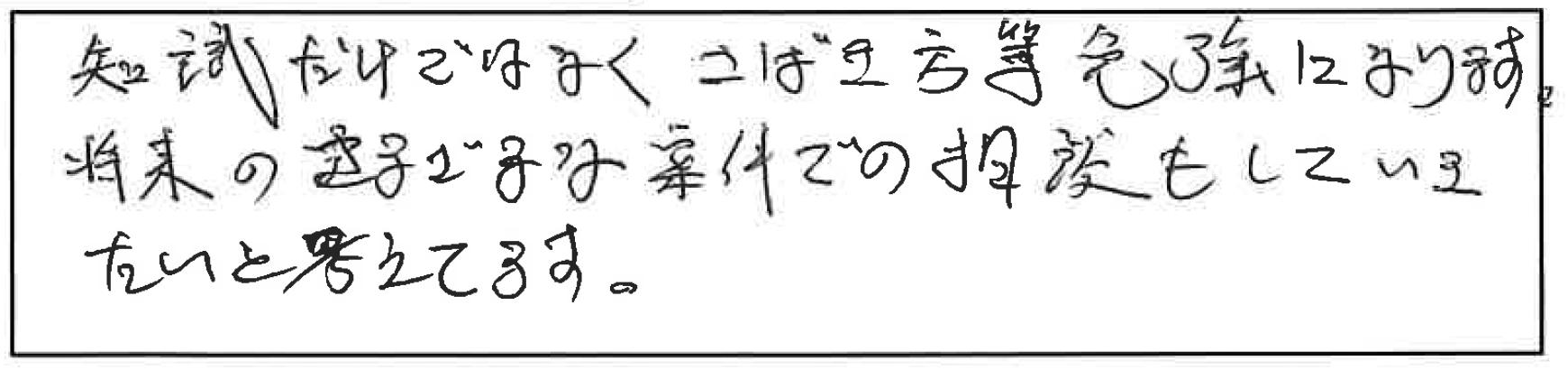吉澤塾 半年コースの参加者の声画像234