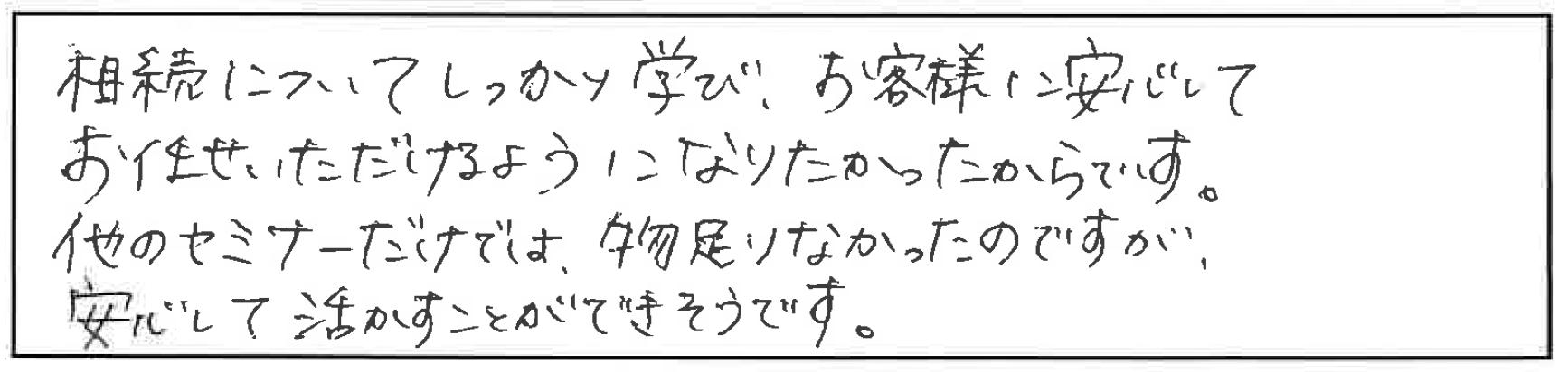 吉澤塾 半年コースの参加者の声画像236