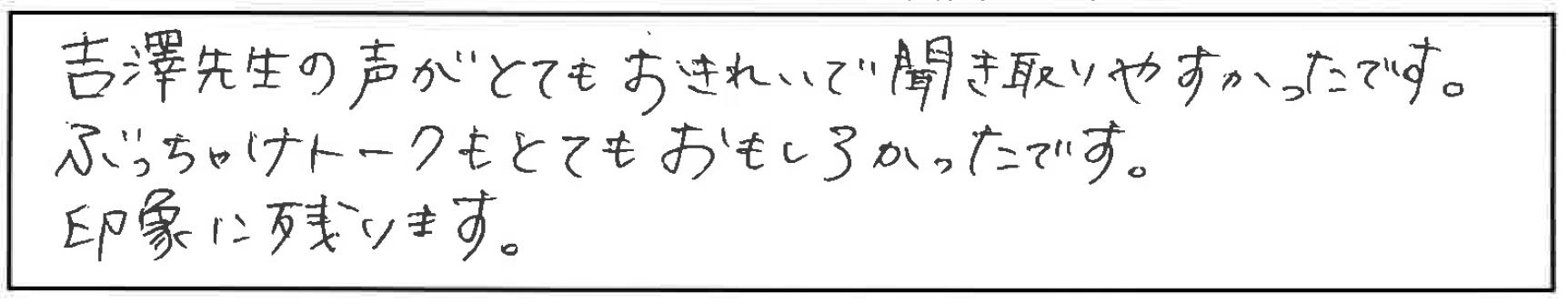 吉澤塾 半年コースの参加者の声画像237