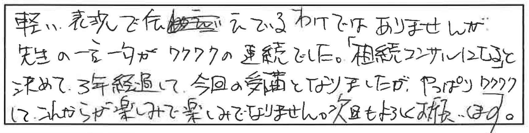 吉澤塾 半年コースの参加者の声画像240