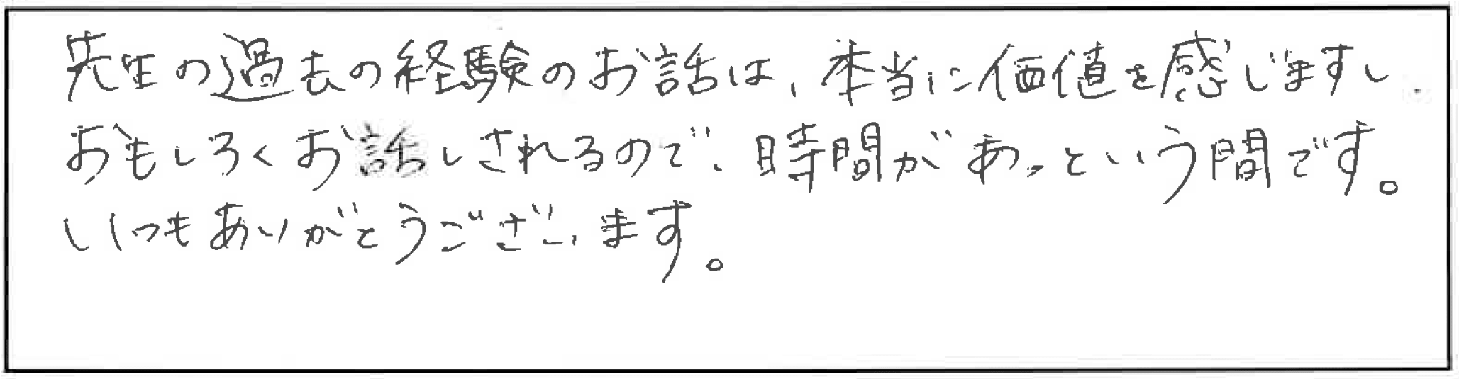 吉澤塾 半年コースの参加者の声画像241