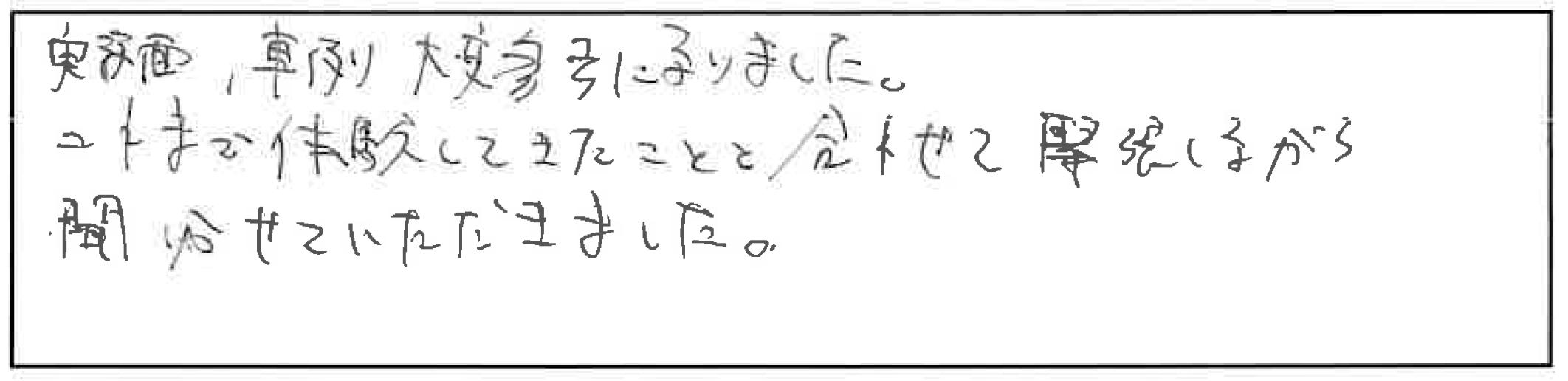 吉澤塾 半年コースの参加者の声画像242
