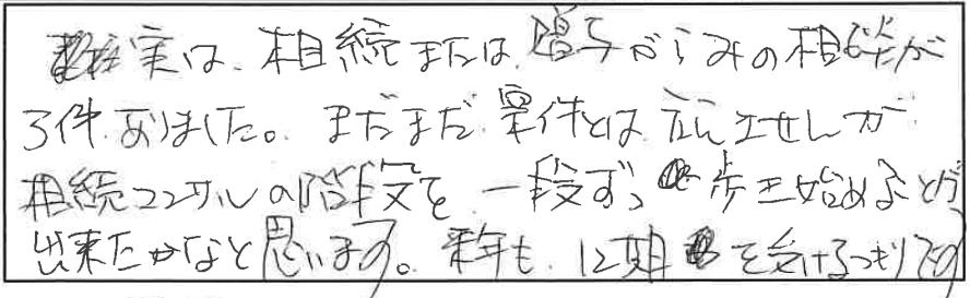 吉澤塾 半年コースの参加者の声画像257