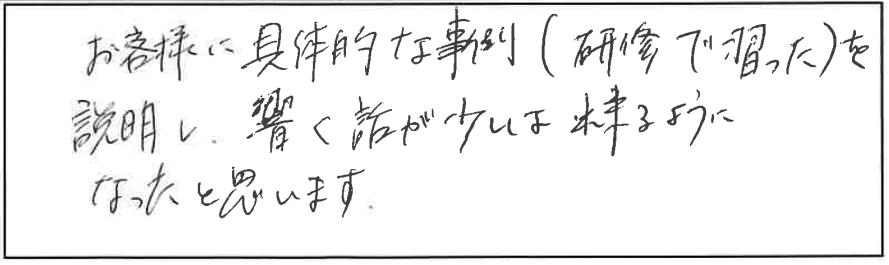 吉澤塾 半年コースの参加者の声画像258