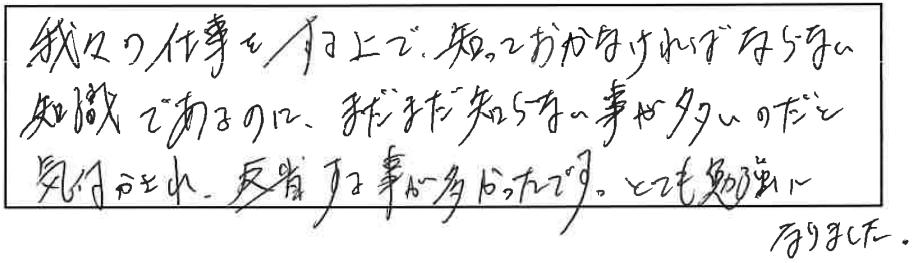 吉澤塾 半年コースの参加者の声画像260