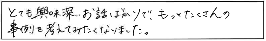 吉澤塾 半年コースの参加者の声画像261