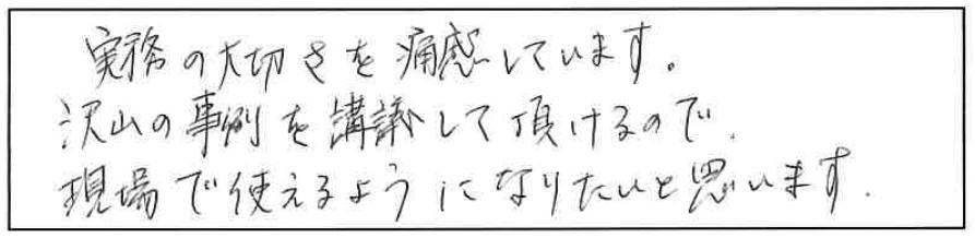 吉澤塾 半年コースの参加者の声画像262
