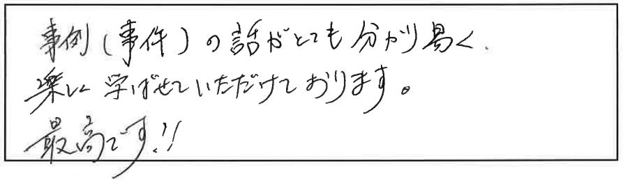 吉澤塾 半年コースの参加者の声画像265
