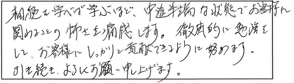 吉澤塾 半年コースの参加者の声画像266