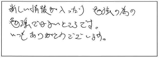 吉澤塾 半年コースの参加者の声画像267
