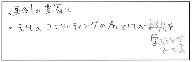 吉澤塾 半年コースの参加者の声画像268