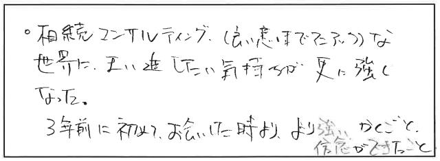 吉澤塾 半年コースの参加者の声画像269