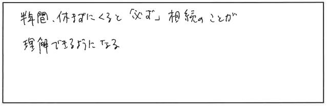 吉澤塾 半年コースの参加者の声画像270