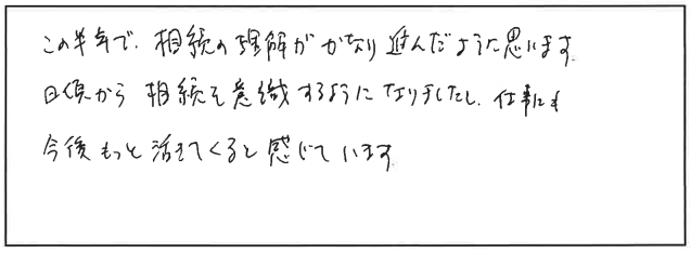 吉澤塾 半年コースの参加者の声画像271