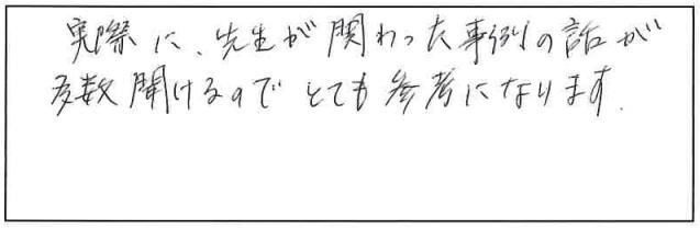 吉澤塾 半年コースの参加者の声画像272