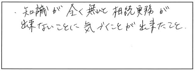 吉澤塾 半年コースの参加者の声画像273