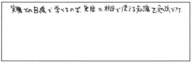 吉澤塾 半年コースの参加者の声画像274