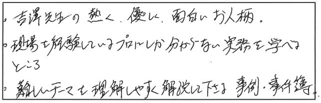 吉澤塾 半年コースの参加者の声画像275
